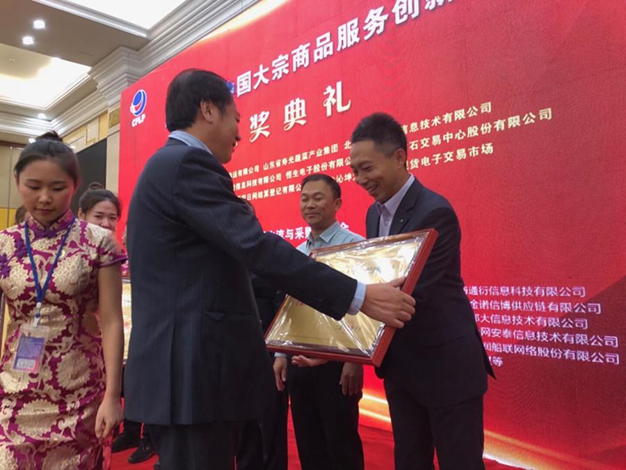 海丝路公司荣获中国大宗商品现代流通服务创新企业奖